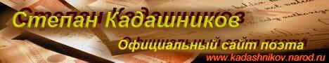 Степан Кадашников. Официальный сайт Российского поэта песенника. Стихи о любви. Тексты песен.